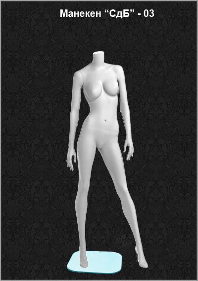 Манекен для одежды женский «Сдержанность» СдБ 03