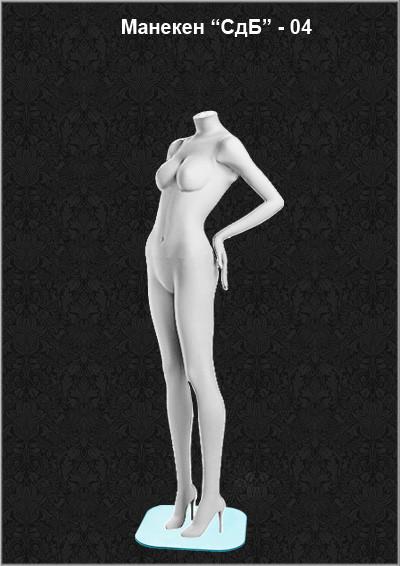 Манекен для одежды женский «Сдержанность» СдБ 04