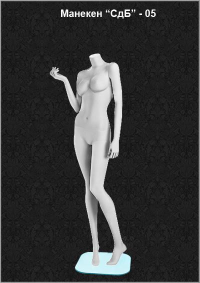 Манекен для одежды женский «Сдержанность» СдБ 05
