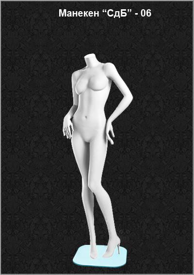 Манекен для одежды женский «Сдержанность» СдБ 06