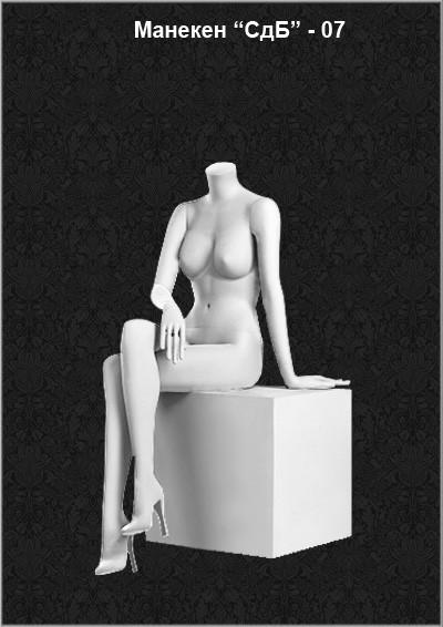 Манекен для одежды женский «Сдержанность» СдБ 07