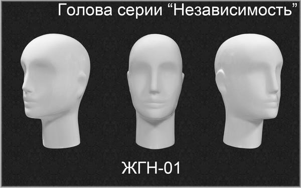 """Голова-манекен женская ЖГН-01 """"Независимость"""""""