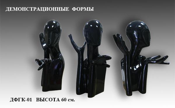 Голова-манекен космо с руками