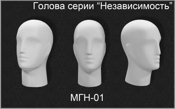 """Голова-манекен мужская МГН-01 """"Независимость"""""""
