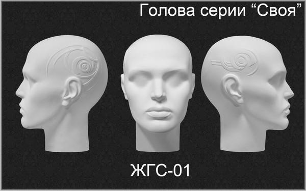 """Голова-манекен """"Своя"""" ЖГС-01"""