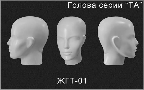 "Голова-манекен ""ТА"" ЖГТ-01"