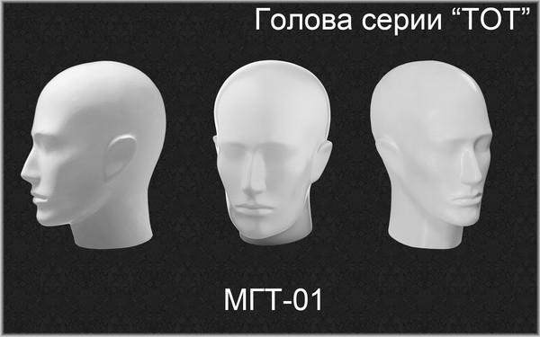 """Голова-манекен """"ТОТ"""" МГТ-01"""