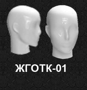 Голова-манекен «Откровение» ЖГОТК-01