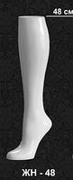 Демоформы ног женские для чулок и носков ЖН 48