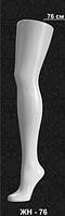Демоформы ног женские для чулок и носков ЖН 76