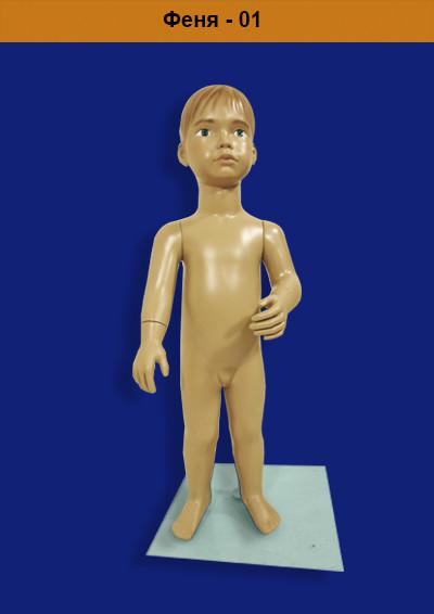 """Детский манекен для одежды """"Феня-01"""""""