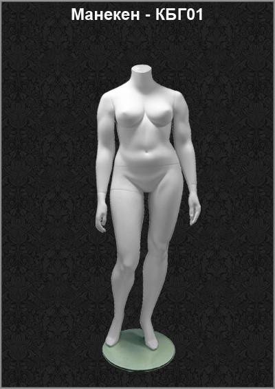 Женский манекен для одежды «Крупная» КБГ-01