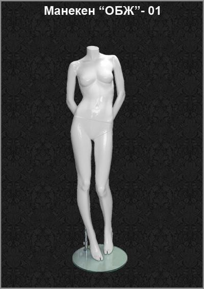 Женский манекен для одежды «Откровение» ОБЖ-01