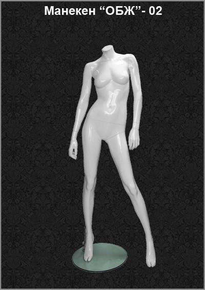 Женский манекен для одежды «Откровение» ОБЖ-02