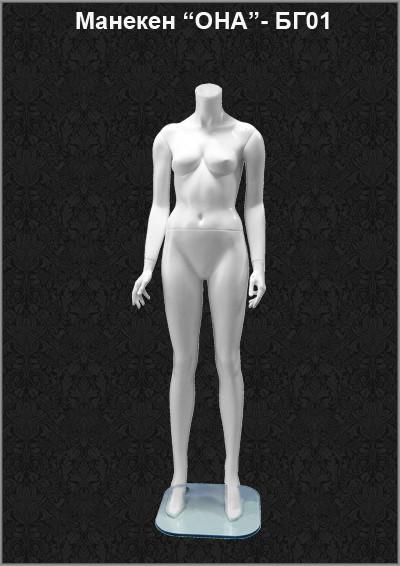 """Женский манекен для одежды """"Она"""" безголовый"""