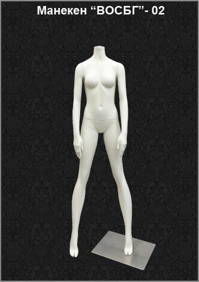 Манекен для одежды женский «Восприятие» ВОСБГ-02