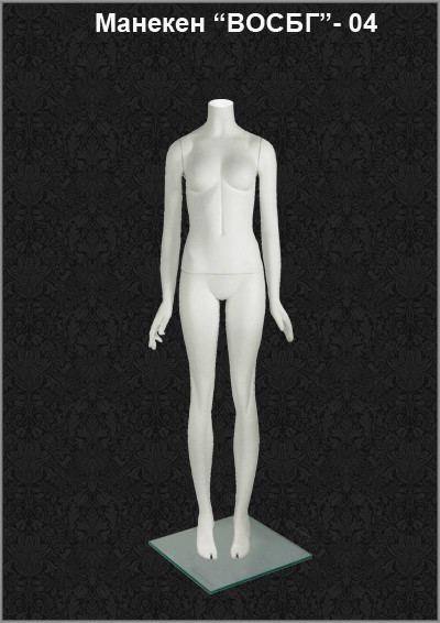 Манекен для одежды женский «Восприятие» ВОСБГ-04