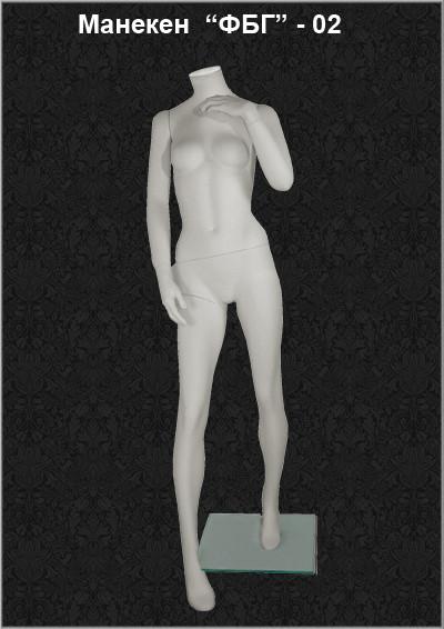 Манекен для одежды женский «Фуэте» ФБГ 02