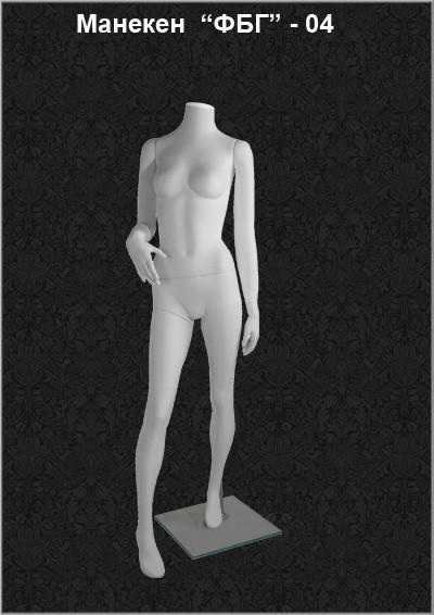 Манекен для одежды женский «Фуэте» ФБГ 04