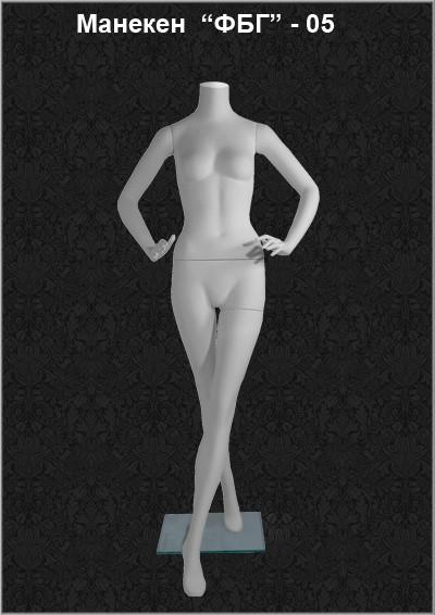 Манекен для одежды женский «Фуэте» ФБГ 05