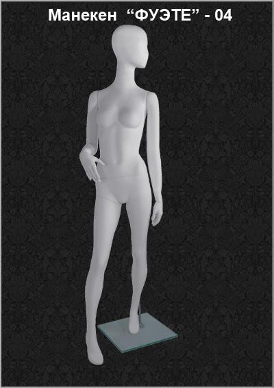 Манекен для одежды женский «Фуэте» ФУЭТЕ 04