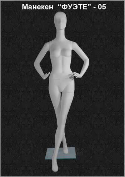 Манекен для одежды женский «Фуэте» ФУЭТЕ 05