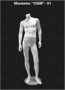 Мужской манекен для одежды «Откровение» ОБМ-01
