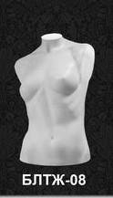Манекен-торс для нижнего белья женский БЛТЖ 08