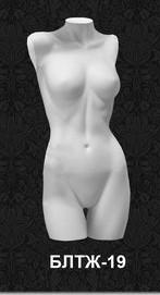 Манекен-торс для нижнего белья женский БЛТЖ 19