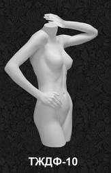 Манекен-торс для одежды  женский 10