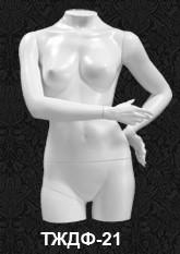 Манекен-торс для одежды  женский 21