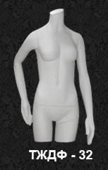 Манекен-торс для одежды  женский 32