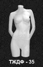 Манекен-торс для одежды  женский 35