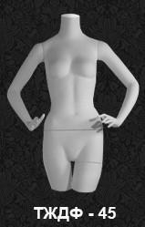 Манекен-торс для одежды  женский 45