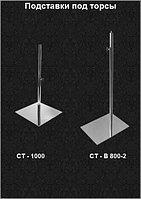 Стойка для манекеновв торсов укороченных СТ-1000