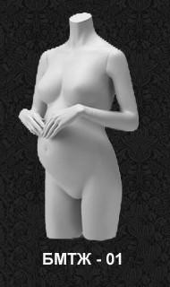 Манекен-торс для одежды беременной женщины БМТЖ-01