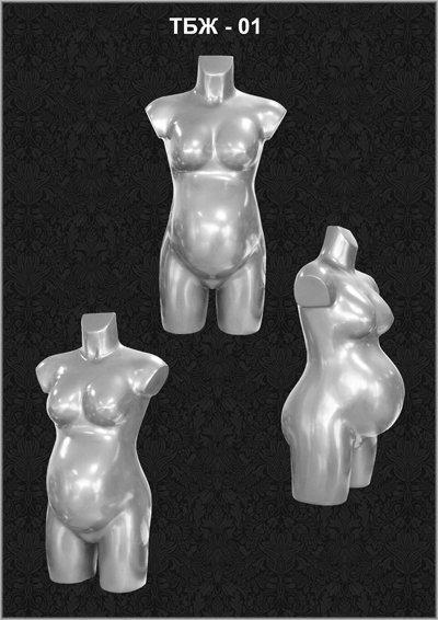 Манекен-торс для одежды беременной женщины ТБЖ-01