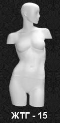Манекен-торс женский без рук 15
