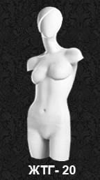 Манекен-торс женский без рук 20