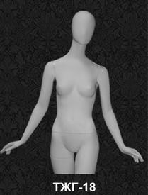 Манекен-торс женский с головой 18