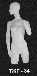 Манекен-торс женский с головой 34