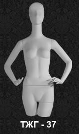 Манекен-торс женский с головой 37