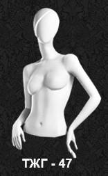 Манекен-торс женский с головой 47
