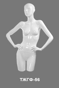 Манекен-торс для одежды женский Глянец ТЖГФ-56