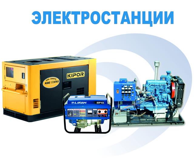 Бензиновые генераторы lifan