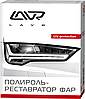Полироль-реставратор фар Polish Restorer Headlights комплект 20мл