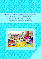 Журнал посещаемости детей дошкольной организации