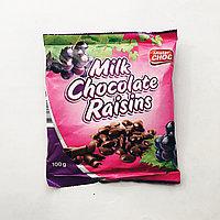 Изюм в молочном шоколаде 100 гр.