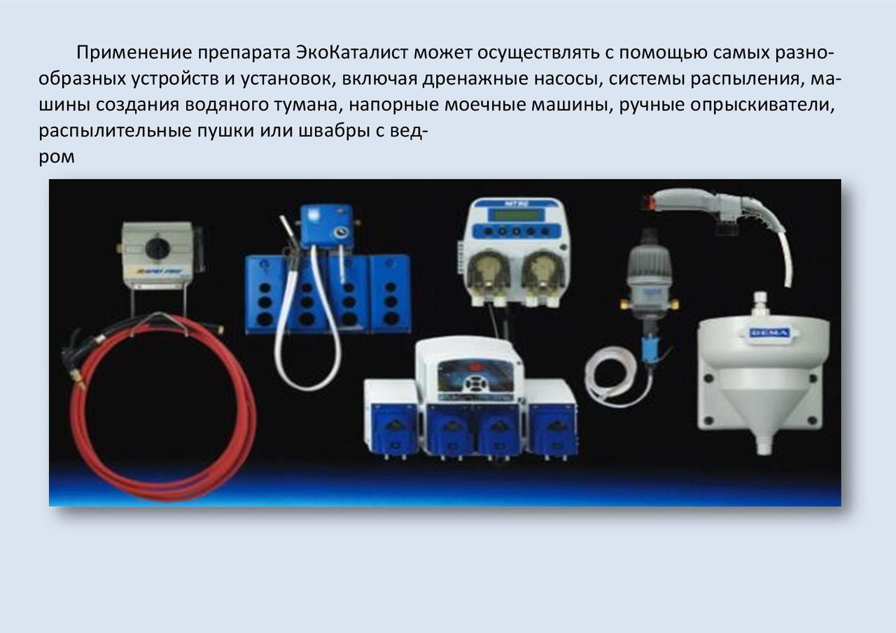 Препарат ЭкоКаталист (EcoCatalyst®)