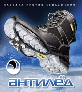 Антилед для обуви